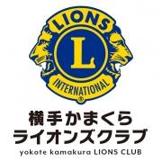 横手かまくらライオンズクラブ